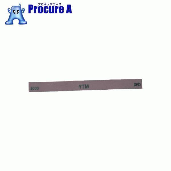 チェリー 金型砥石 YTM (10本入) 100X13X3  3000 M43D ▼121-8069 (株)大和製砥所