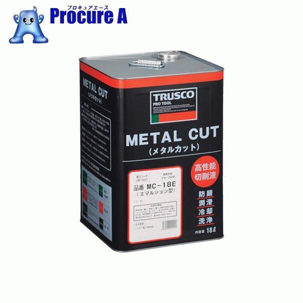TRUSCO メタルカット エマルション植物油脂型 18L MC-18E ▼286-8237 トラスコ中山(株)
