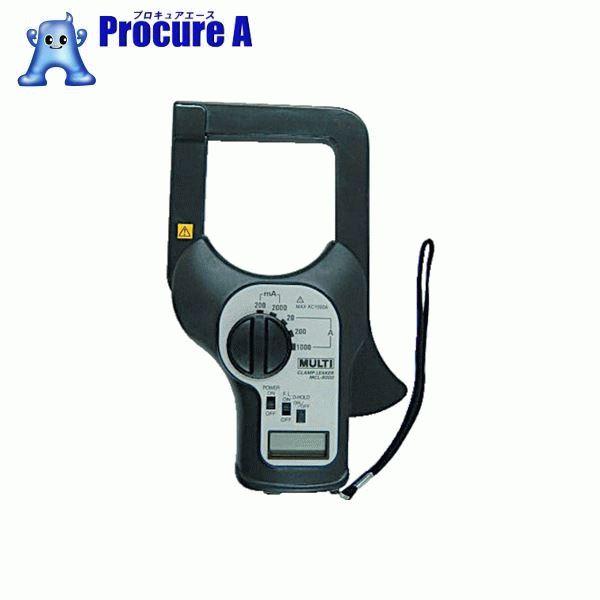 マルチ 大口径デジタルクランプ・リーカ MCL-800D ▼321-4371 マルチ計測器(株)