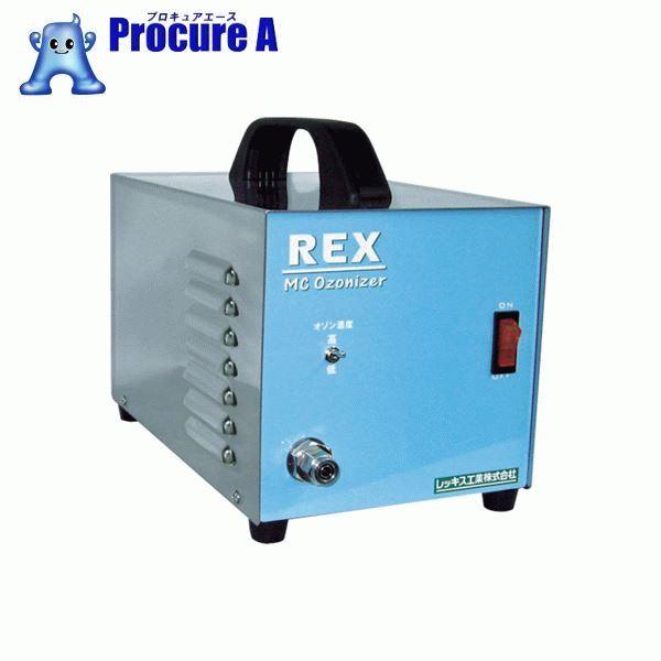 REX MCオゾナイザー MC-985S MC985S ▼423-7722 レッキス工業(株)