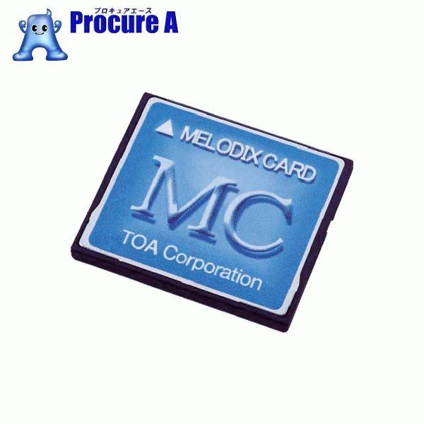 TOA メロディクスカード学校向け MC-1010 ▼448-5319 TOA(株) 【代引決済不可】