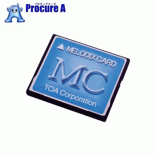 TOA メロディクスカード店舗向け MC-1030 ▼448-5327 TOA(株) 【代引決済不可】