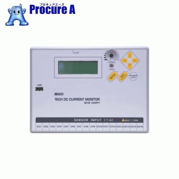 マルチ 直流回路 16ch電流モニター MCM-1600PV ▼758-7511 マルチ計測器(株) 【代引決済不可】