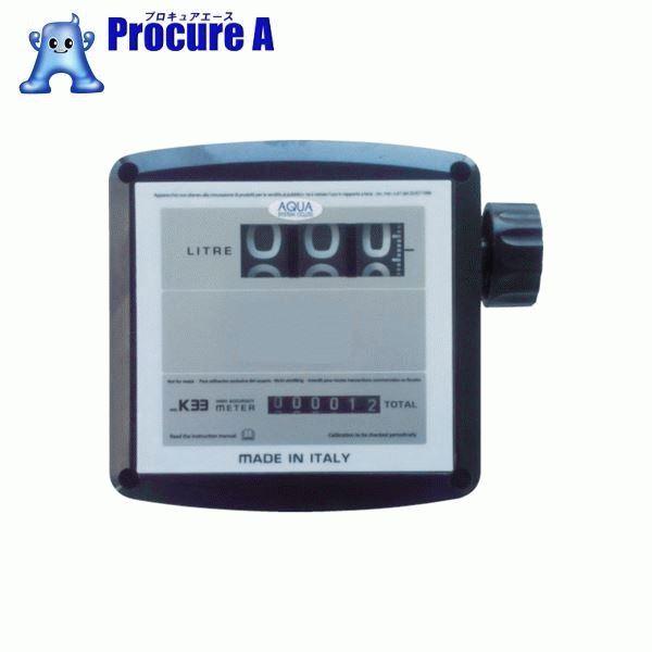 アクアシステム 灯油・軽油用 大型流量計 (接続G1) MK33-25D ▼405-0932 アクアシステム(株)