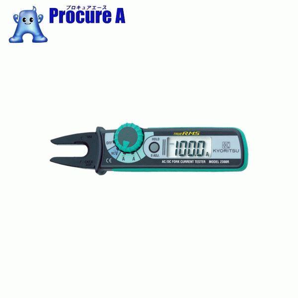 KYORITSU 2300R フォーク型クランプメータ MODEL2300R ▼337-5749 共立電気計器(株)