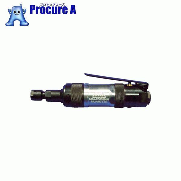 MRA エアグラインダ 側方排気 ストレートタイプ MRA-PG50290N ▼754-2844 (株)ムラキ