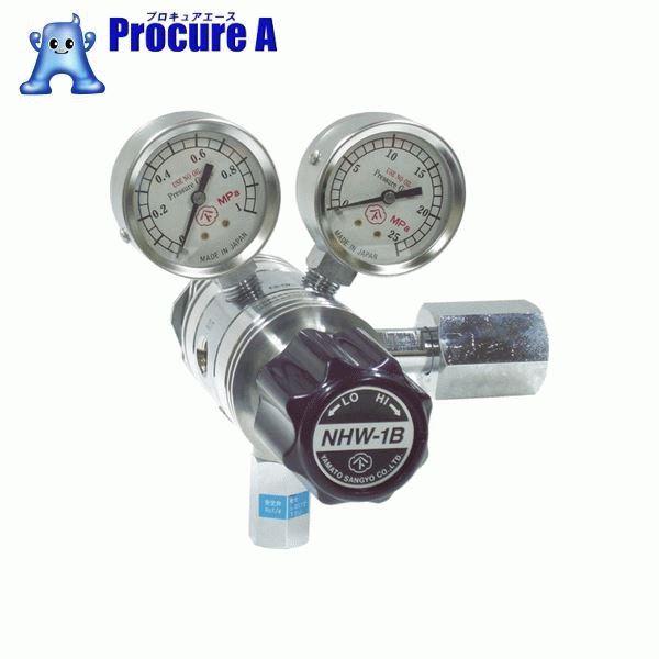 ヤマト 分析機用フィン付二段圧力調整器 NHW-1B NHW1BTRCCO2 ▼434-4804 ヤマト産業(株)