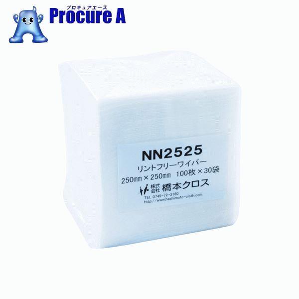 橋本 ライトクリーン NN2525 250×250mm (100枚×30袋入) NN2525 ▼809-6203 (株)橋本クロス
