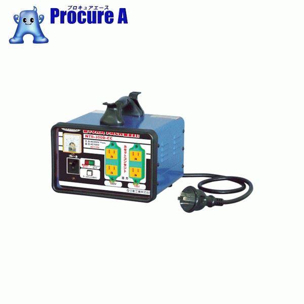 日動 変圧器 降圧専用カセットコンセントトラパック 3KVA NTB-300D-CC ▼337-7342 日動工業(株)