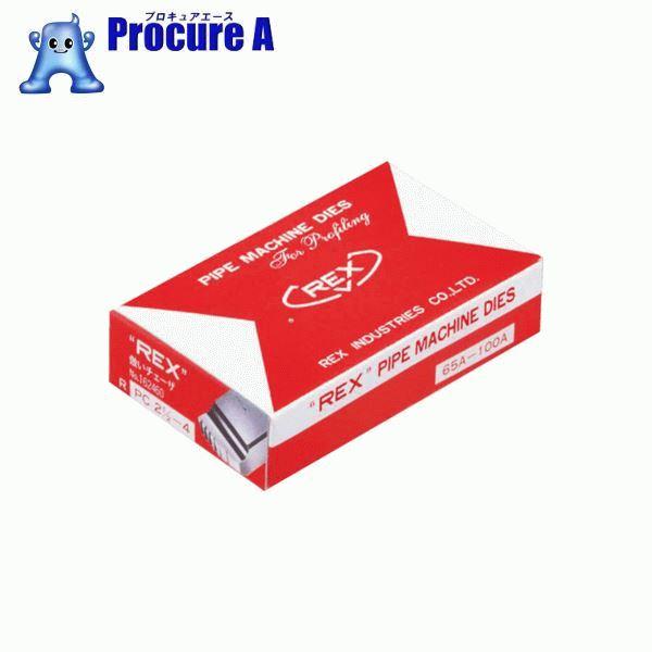 REX 倣い式自動切上チェザー PC65A-100A PC65A-100A ▼122-8340 レッキス工業(株)