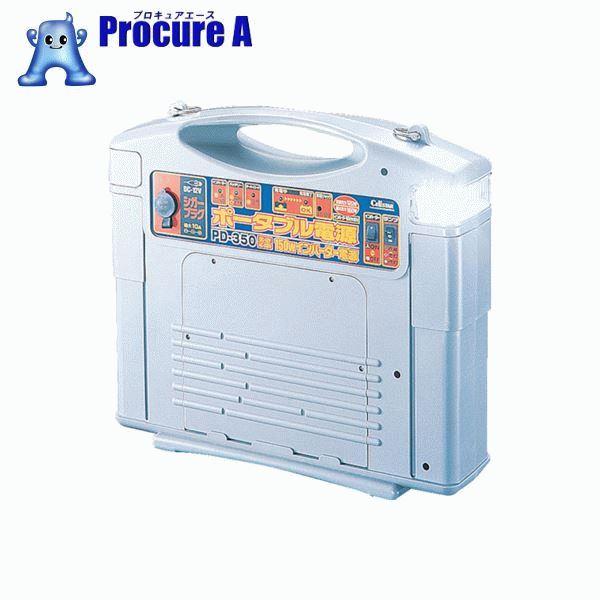 セルスター ポータブル電源(150W) PD-350 ▼457-7922 セルスター工業(株) 【代引決済不可】