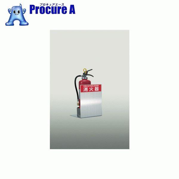 PROFIT 消火器ボックス置型  PFD-03S-M-S1 PFD-03S-M-S1 ▼412-2810 ヒガノ(株)