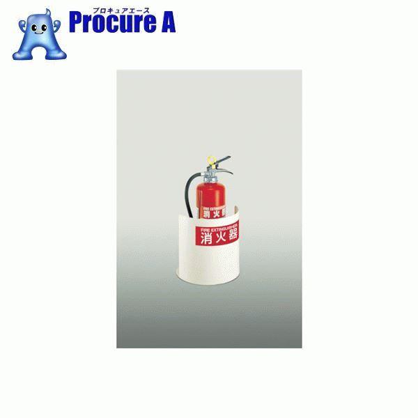 PROFIT 消火器ボックス置型  PFR-034-M-S1 PFR-034-M-S1 ▼412-2861 ヒガノ(株)
