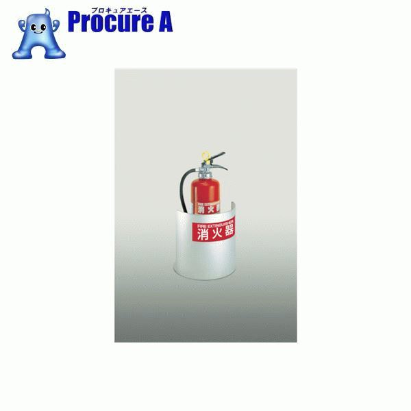 PROFIT 消火器ボックス置型  PFR-03S-M-S1 PFR-03S-M-S1 ▼412-2887 ヒガノ(株)