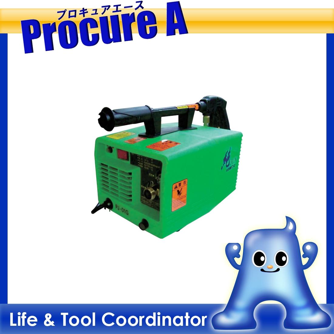有光 高圧洗浄機 PJ-01G 単相100V PJ-01G ▼455-3322 有光工業(株) 【代引決済不可 メーカー取寄料(要)】