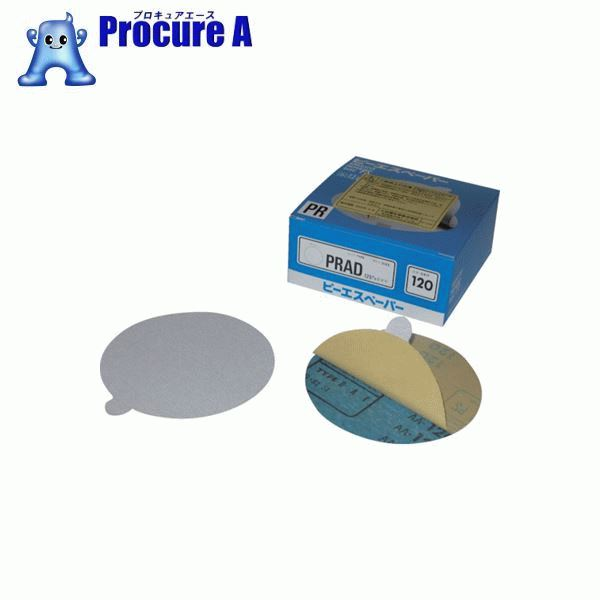 三共 のりつき研磨紙PR円形穴なし 125mm 100枚 PRAD-240 ▼322-6280 三共理化学(株)