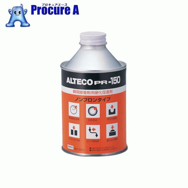 アルテコ 瞬間接着剤用硬化促進剤 PR150 250ml PR150-250ML 10本▼855-2856 (株)アルテコ