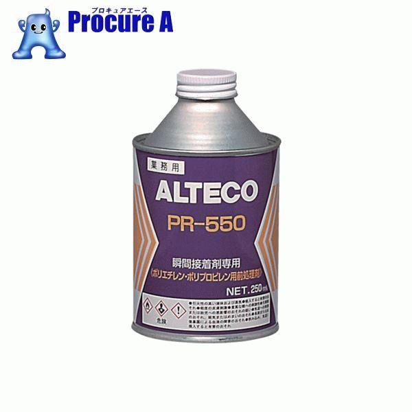 アルテコ 瞬間接着剤用前処理剤 PR550 250ml PR550-250ML 10本▼855-2859 (株)アルテコ
