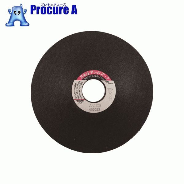 レヂボン スキルタッチR2 125×2×22 AC120 R21252-AC120 25枚▼440-6796 日本レヂボン(株)