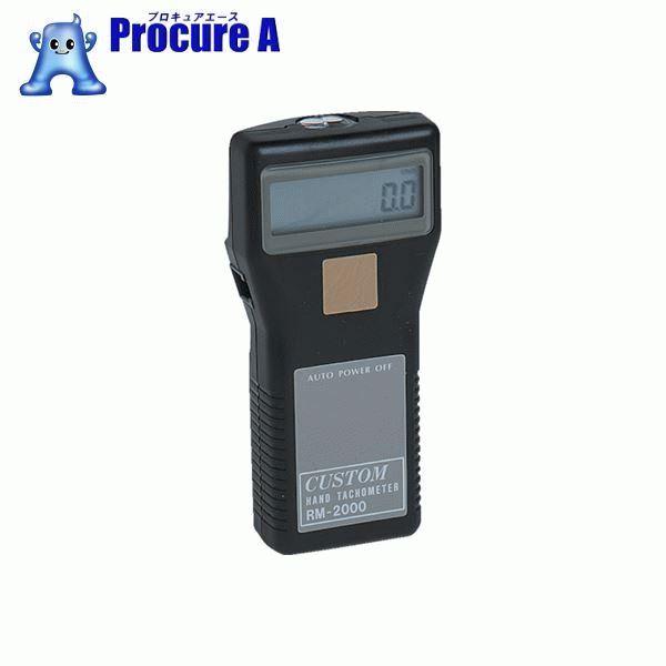 カスタム デジタル回転計 RM-2000 ▼250-9733 (株)カスタム