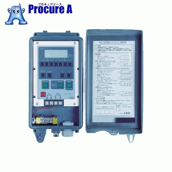 CKD 自動散水制御機器 コントローラ RSC-2WP ▼376-8759 CKD(株)