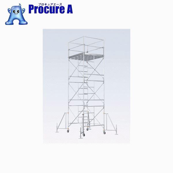 アルインコ ローリングタワー3段 RT3FXZ ▼455-5481 アルインコ(株) 建設機材事業部 【代引決済不可 メーカー取寄料(要)】