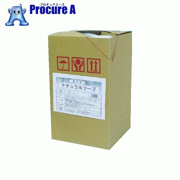 SYK ナチュラルソープ 16kg S-2753 ▼493-5519 鈴木油脂工業(株)