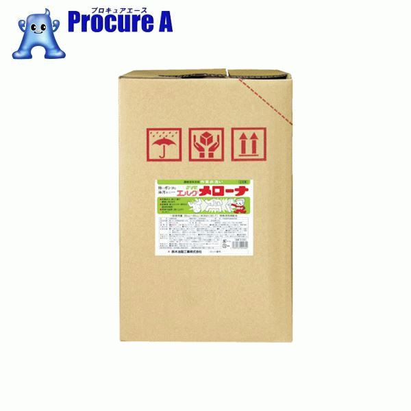 SYK メローナ18L S-534 ▼493-3966 鈴木油脂工業(株)