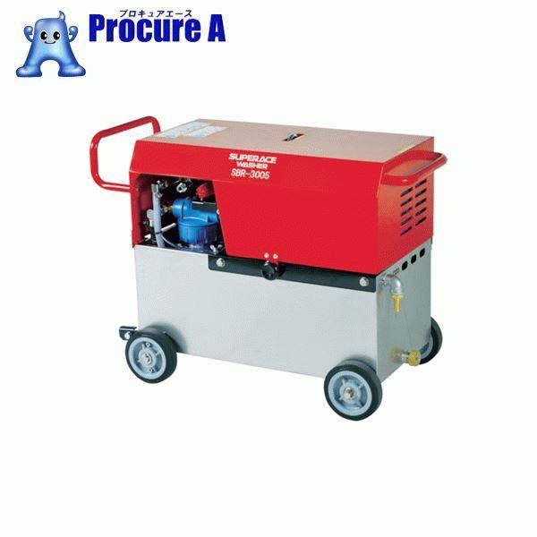 スーパー工業 モーター式高圧洗浄機SBR-3005(200V) SBR-3005 ▼787-8982 スーパー工業(株) 【代引決済不可】