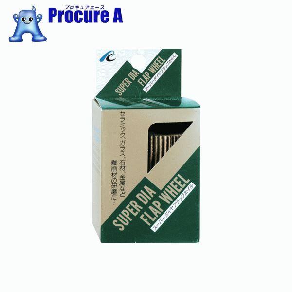 AC スーパーダイヤフラップ 50X20X6 #180 SDF50206-180 ▼382-6571 (株)イチグチ
