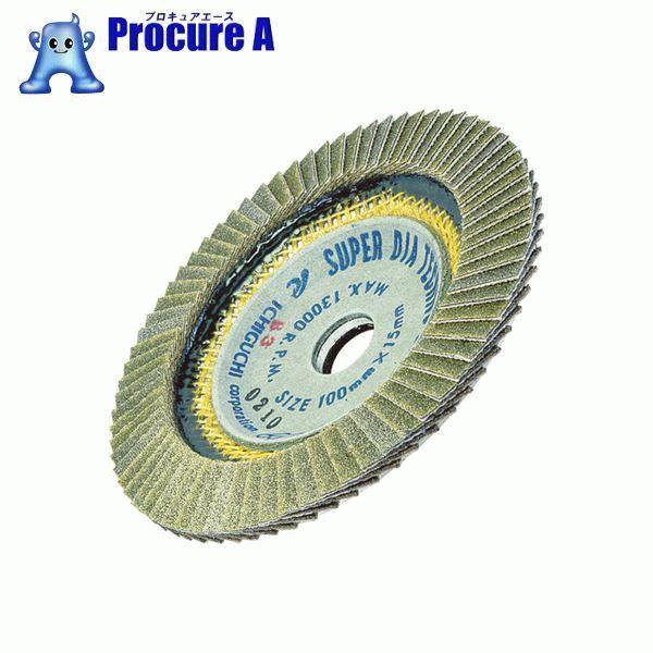 AC スーパーダイヤテクノディスク 100X15 #400 SDTD10015-400 ▼382-6619 (株)イチグチ