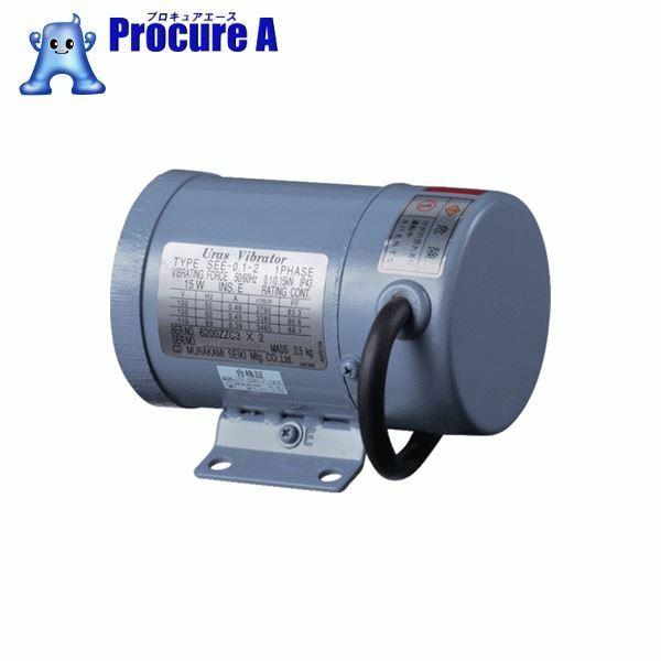ユーラス バイブレータ SEE-0.1-2 100V SEE-0.1-2 100V ▼453-9460 ユーラステクノ(株)