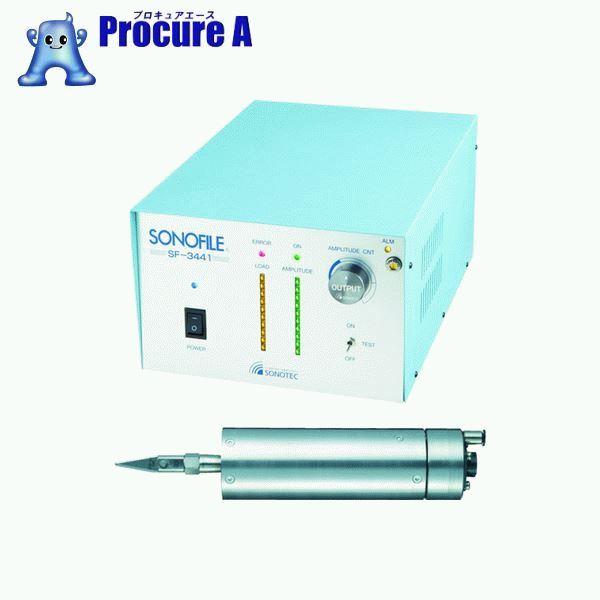 SONOTEC SONOFILE 超音波カッター SF-3441.SF-8500RR ▼760-6486 (株)ソノテック 【代引決済不可】