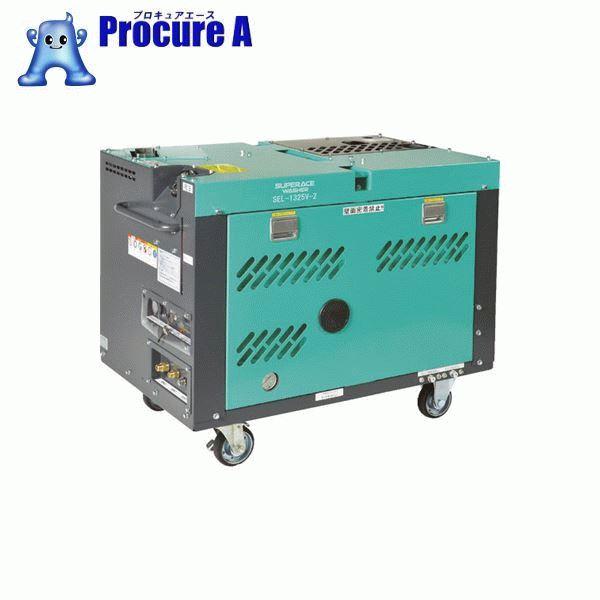 スーパー工業 ディーゼルエンジン式高圧洗浄機SEL-1325V2(防音温水型) SEL-1325V-2 ▼787-9016 スーパー工業(株) 【代引決済不可】