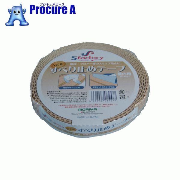 エスファクトリー 新すべり止めテープ 25X5M ベージュ SF-A027 60巻▼836-4006 もりや産業(株)
