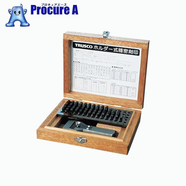 ホットセール :プロキュアエース トラスコ中山(株)  TRUSCO ホルダー式精密刻印 2mm SHK-20 ▼239-8834-DIY・工具