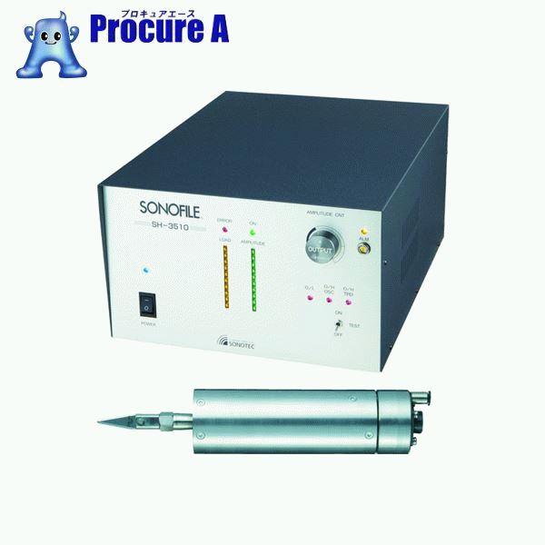 SONOTEC SONOFILE 超音波カッター SH-3510.SF-8500RR ▼760-6516 (株)ソノテック 【代引決済不可】