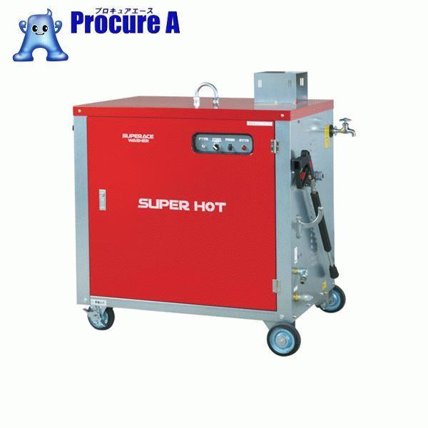 スーパー工業 モーター式高圧洗浄機SHJ-1510S-50HZ(温水タイプ) SHJ-1510S-50HZ ▼859-1126 スーパー工業(株) 【代引決済不可】 ※車上渡し