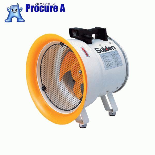 スイデン 送風機(軸流ファン)ハネ300mm単相200V低騒音省エネ SJF-300L-2 ▼336-5859 (株)スイデン