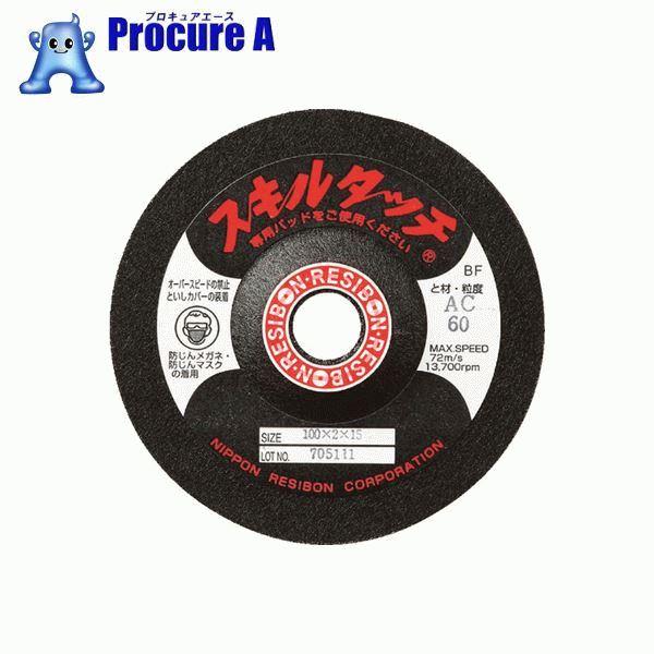 レヂボン スキルタッチS 100×3×15 AC60 SKL1003-AC60 20枚▼377-4473 日本レヂボン(株)