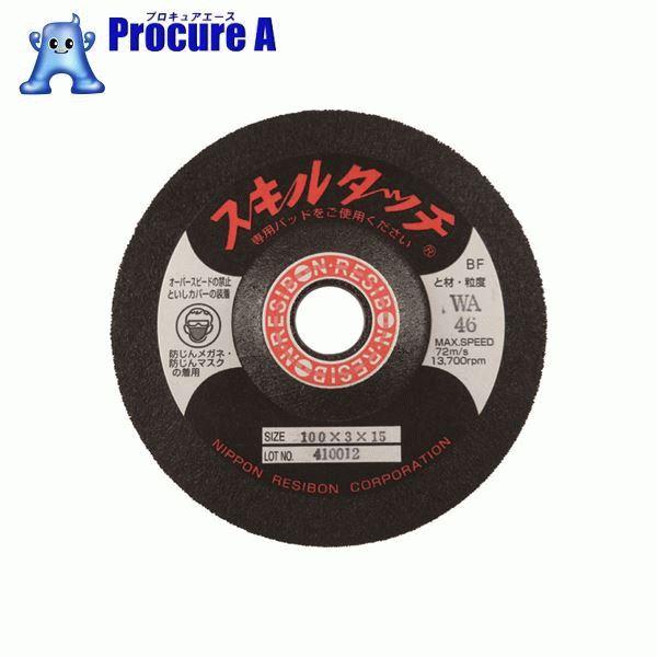 レヂボン スキルタッチS 100×3×15 WA46 SKL1003-WA46 20枚▼377-4490 日本レヂボン(株)
