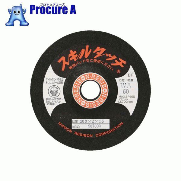 レヂボン スキルタッチS 100×2×15 WA180 SKL1002-WA180 20枚▼440-6885 日本レヂボン(株)