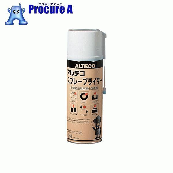 アルテコ 瞬間接着剤用硬化促進剤 スプレープライマー 420ml SPRAYPRIMER-420 12本▼855-2858 (株)アルテコ