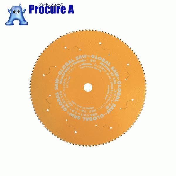 モトユキ ステンレス用グローバルソー 段付刃 ST-355 ▼836-1924 (株)モトユキ