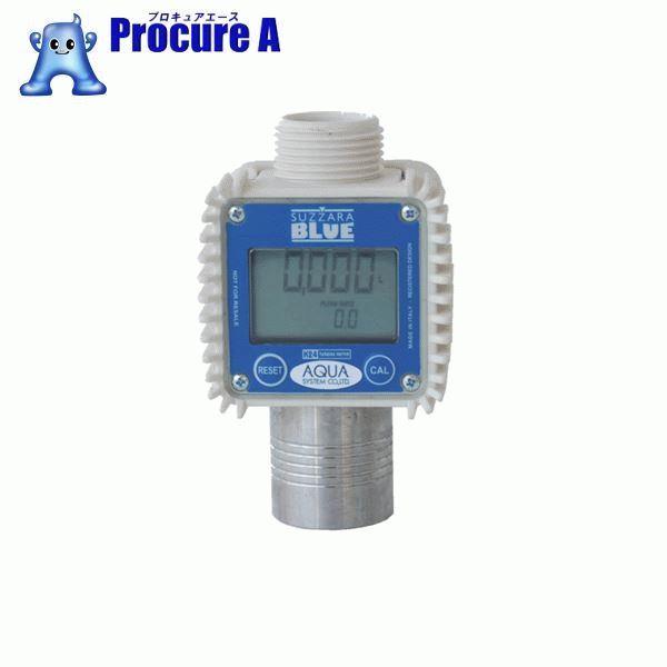 アクアシステム アドブルー・水用簡易流量計 (電池式) TB-K24-AD ▼828-9643 アクアシステム(株)
