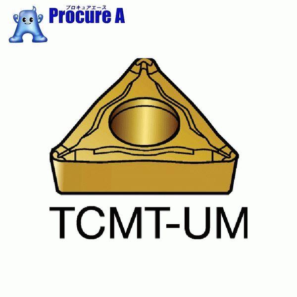 サンドビック チップ CMT TCMT 09 02 04-UM 5015 10個▼610-6757 サンドビック(株)コロマントカンパニー