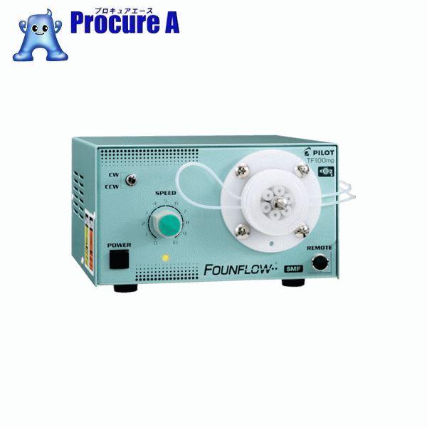 オートニクス 低粘度用チューブ式ディスペンサー(シリコン内径1.0mm仕様) TF100MP-S1-ST10 ▼464-5057 (株)オートニクス 【代引決済不可】