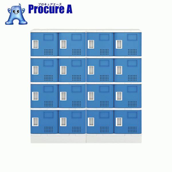アイリスチトセ 樹脂ロッカー16人用 ブルー TJL-S44ST-BL ▼773-2872 アイリスチトセ(株) 【代引決済不可】