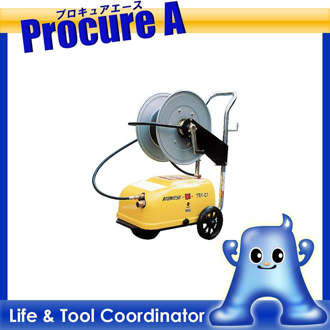 有光 高圧洗浄機 TRY-01 単相100V TRY-01 ▼455-3331[112759][APA] 有光工業(株) 【代引決済不可 メーカー取寄料(要)】