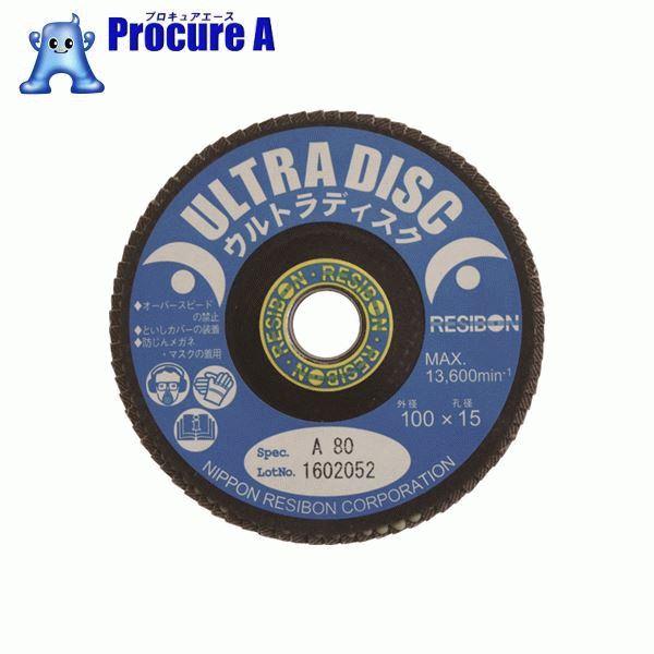 レヂボン ウルトラディスクUD 100×15 A120 UD100-A120 20枚▼473-0534 日本レヂボン(株)